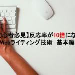 【初心者必見】反応率が10倍になるWebライティング技術 基本編