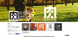 FireShot Capture - 北海道肉ソン大統領|hokkaido nikuson president - http___www.nikuson.jp_