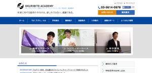FireShot Capture - okuribito-academy.com_