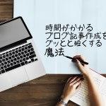 時間がかかるブログ記事作成をグッと短くする魔法
