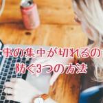 仕事の集中が切れるのを防ぐ3つの方法